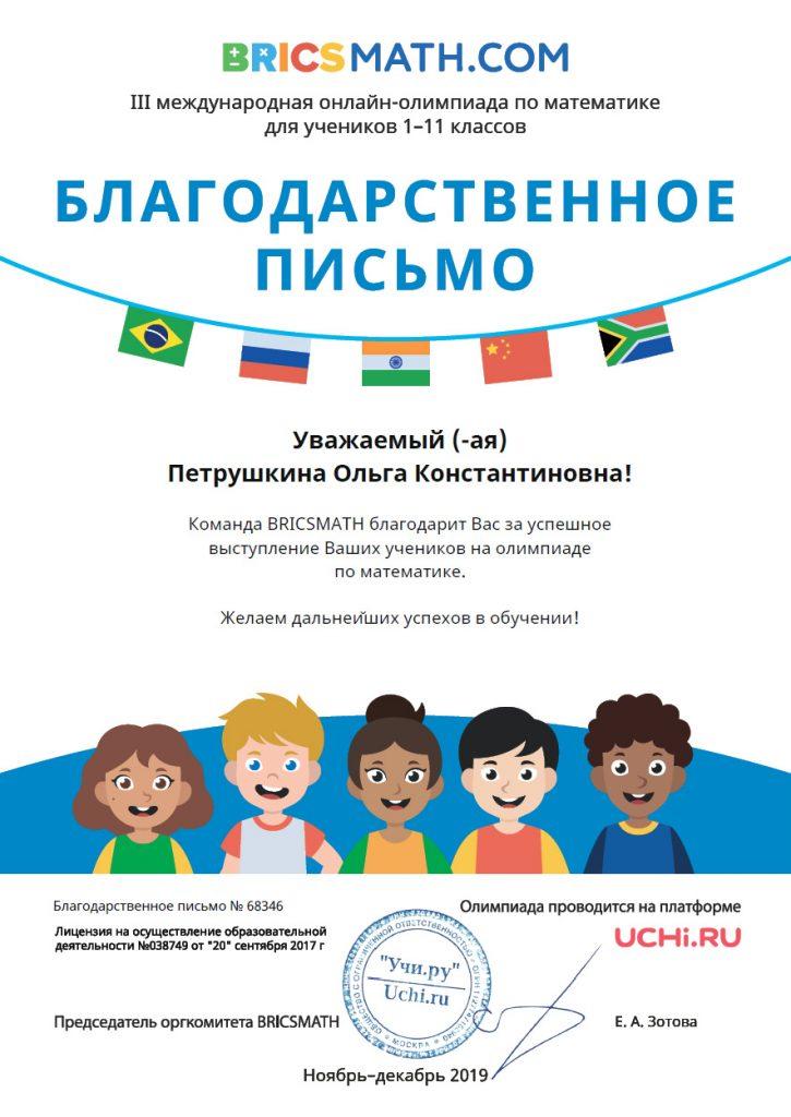 blag_olimpiada_matematika