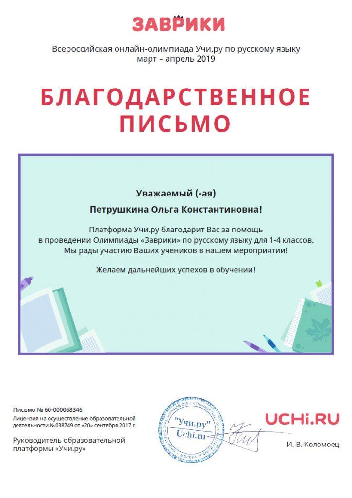 blag_olimpiada_russkij