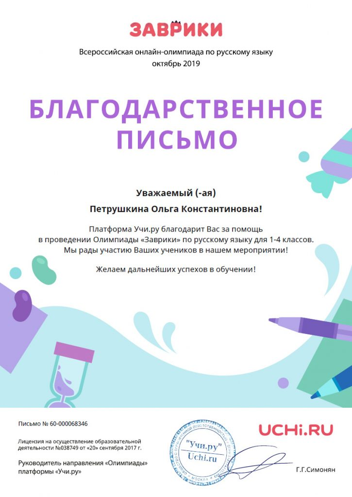 blag_olimpiada_russkij_okt