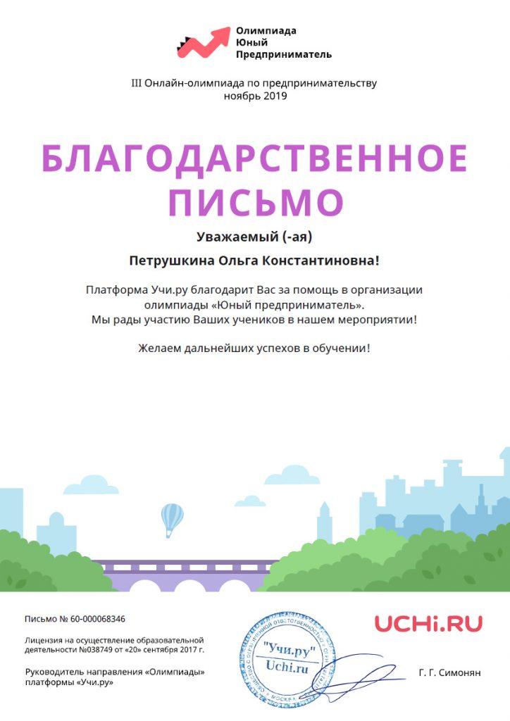 blag_olimpiada_yunyj_predprinimatel