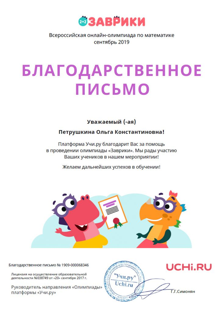 blag_olimpiada_zavriki