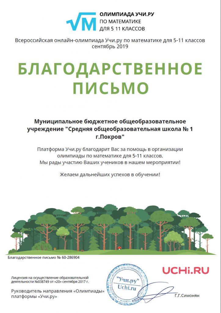 blag_organiz_olimpiady_matematiki