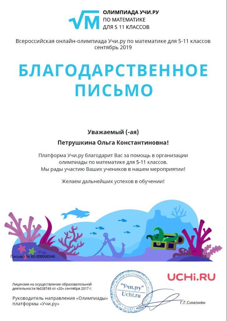 blag_organiz_olimpiady_matematiki_5_11