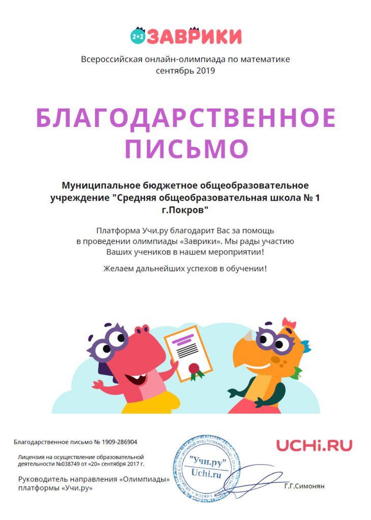 blag_pomosch_v_olimpiade_zavriki