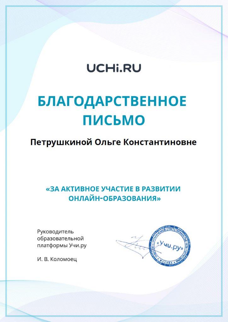 blag_uchastie_v_razvitii_online_obrazovaniya