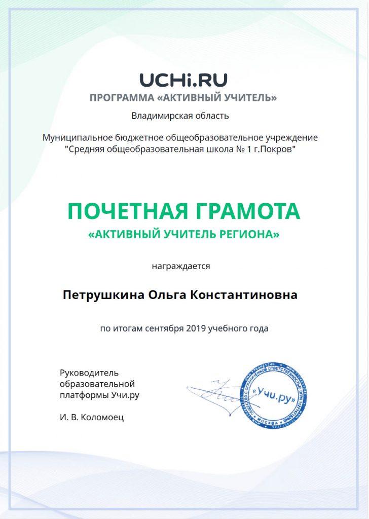 gram_activnyj_uchitel_regiona