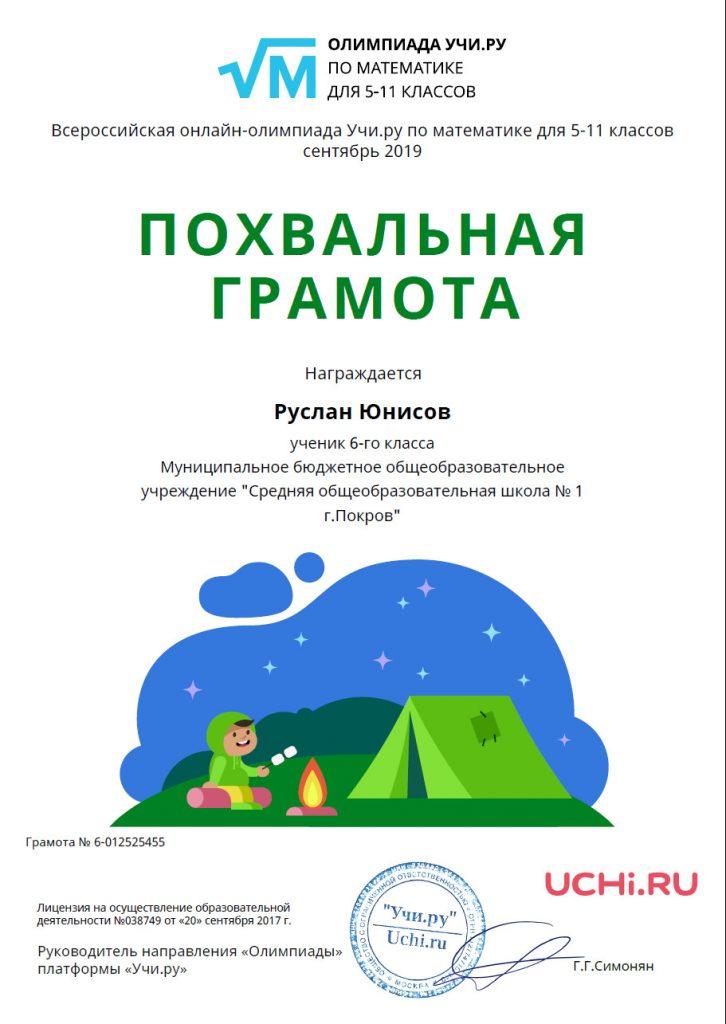 gram_ruslan_yunisov