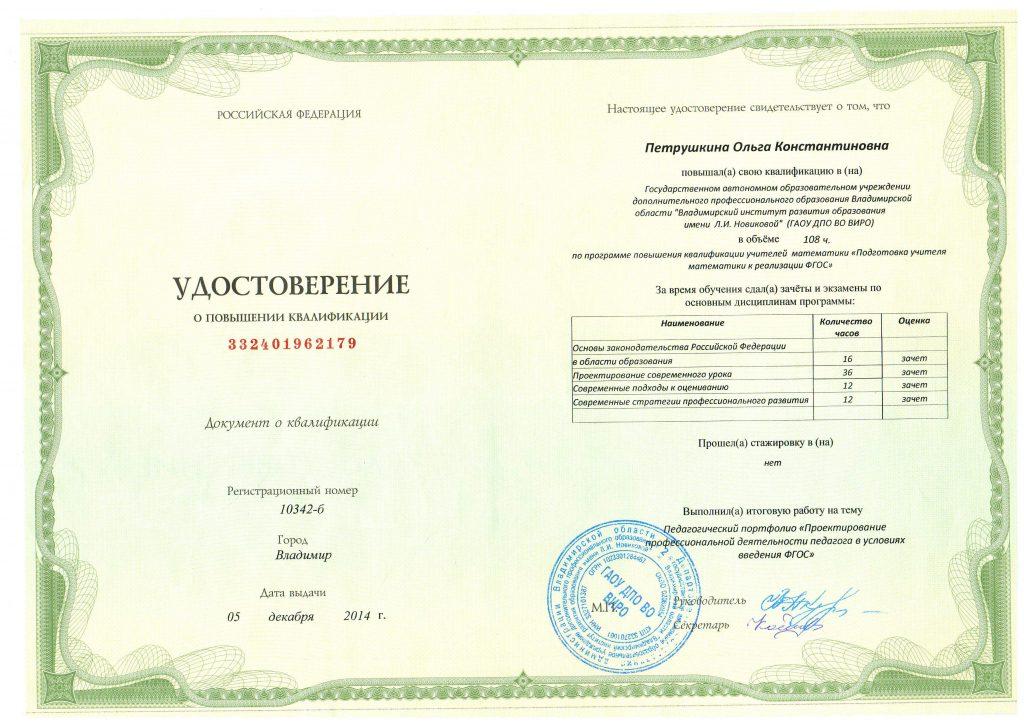 povysh_kvalifikatsii_matematika