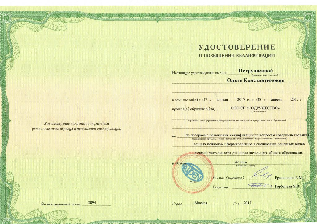 povysh_kvalifikatsii_russkij