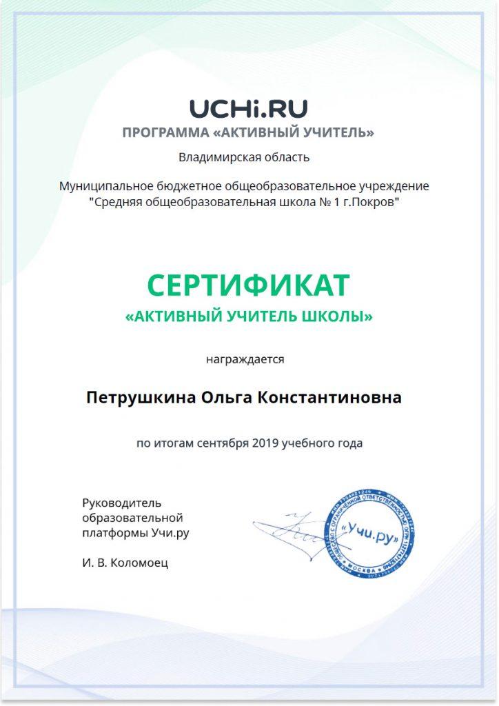 sert_activnyj_uchitel