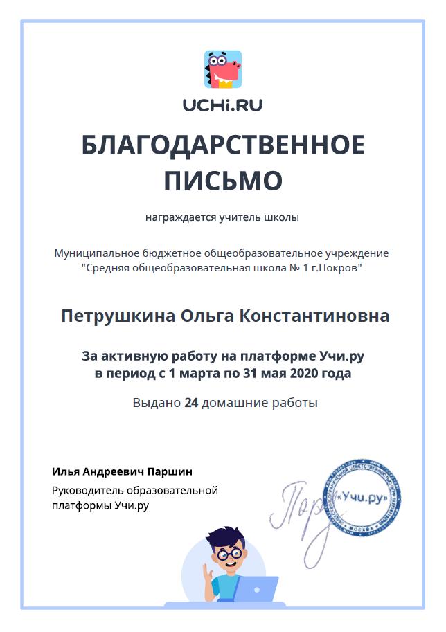 Благодарственное письмо за активную работу на платформе Учи.ру