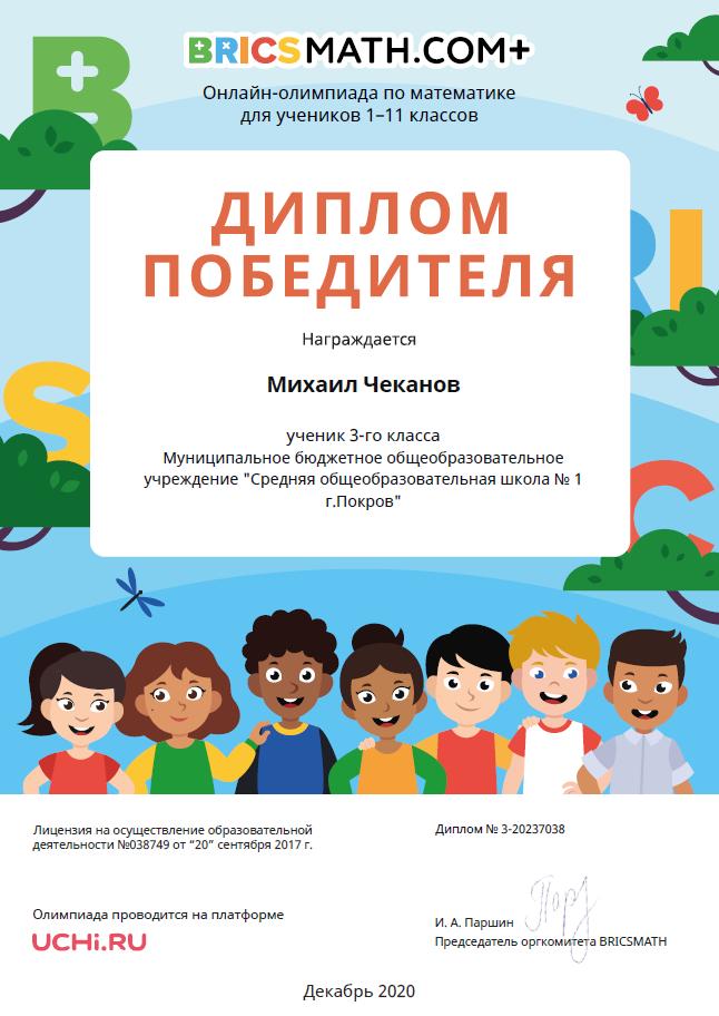 Онлайн-олимпиада по математике для учеников 1-11 классов BricsMath