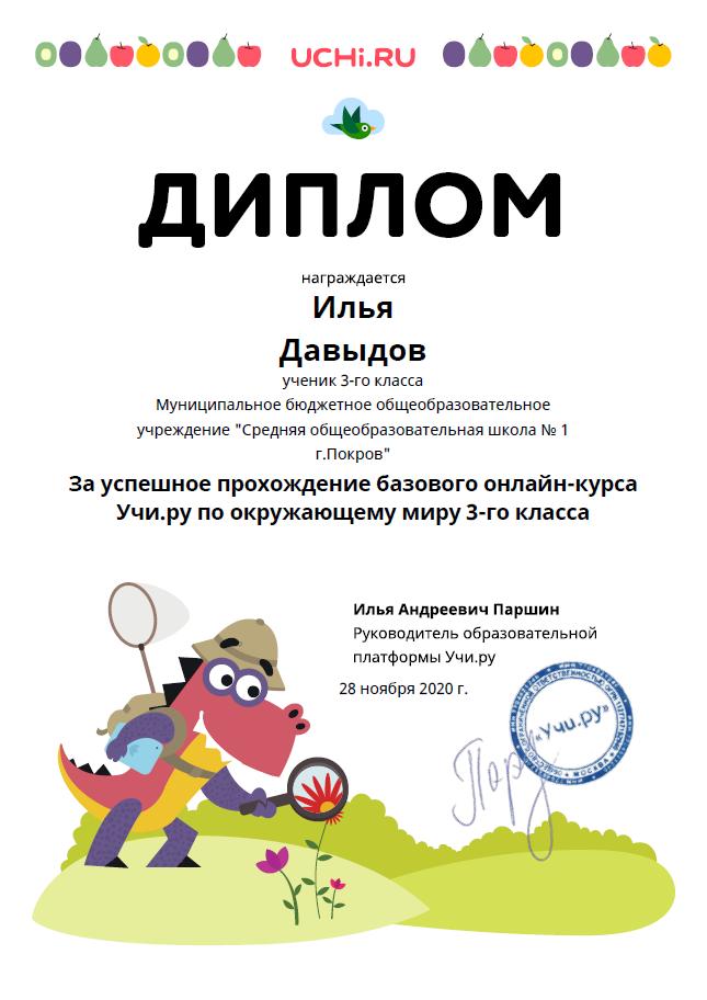Диплом за успешное прохождение базового онлайн-курса Учи.ру по окружающему миру