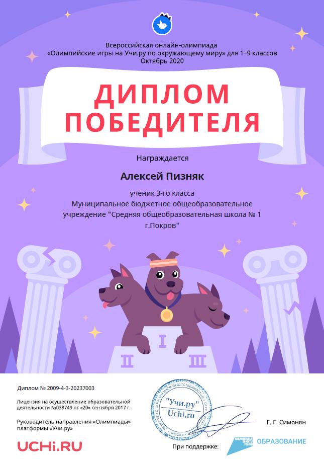 Олимпийские игры на Учи.ру по окружающему миру