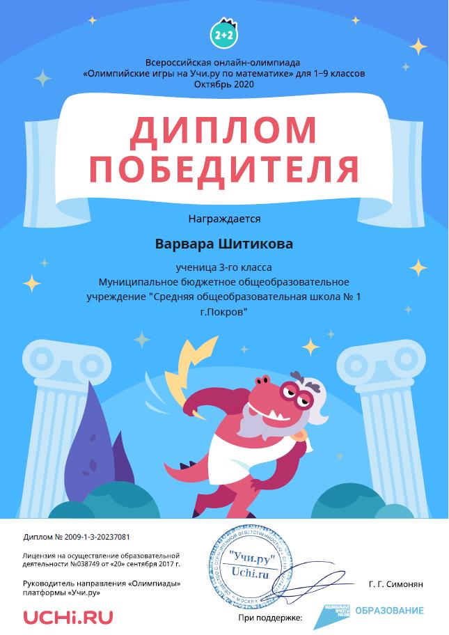 Олимпийские игры на Учи.ру по математике