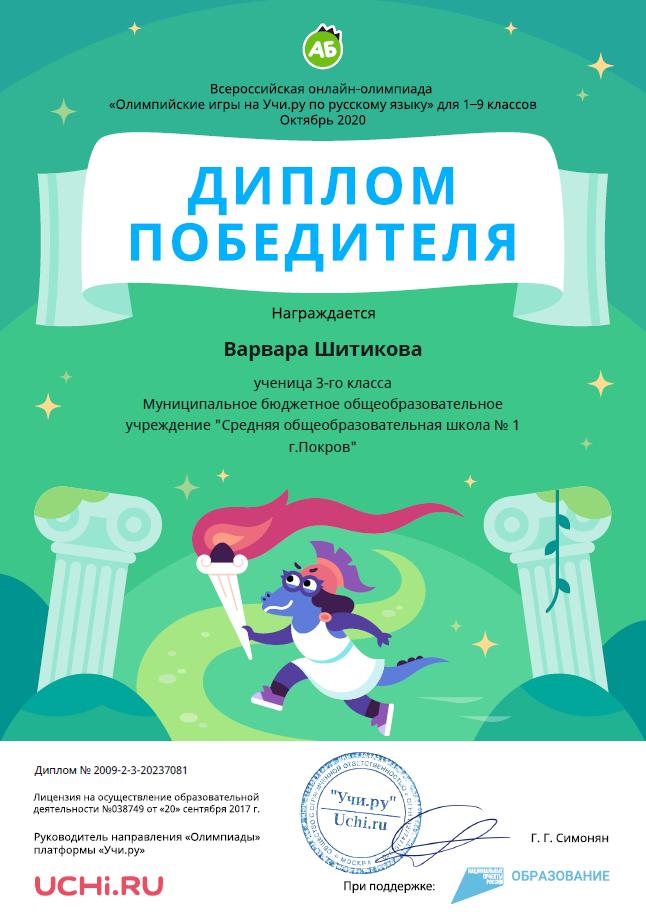 Олимпийские игры на Учи.ру по русскому языку