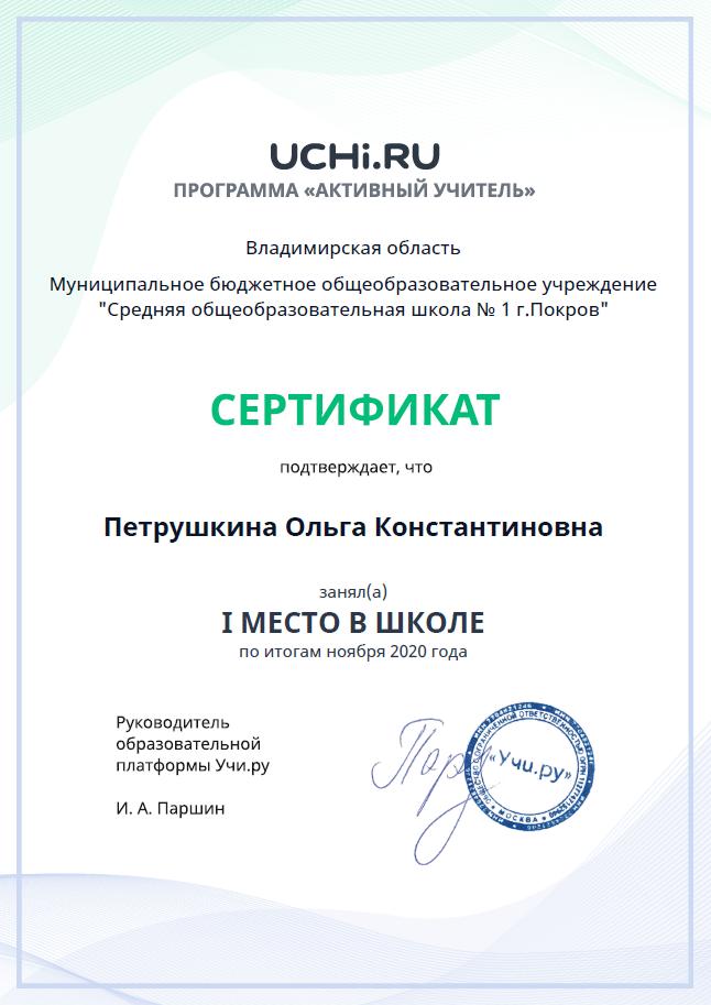 """Сертификат 1 место в школе """"Активный учитель"""""""