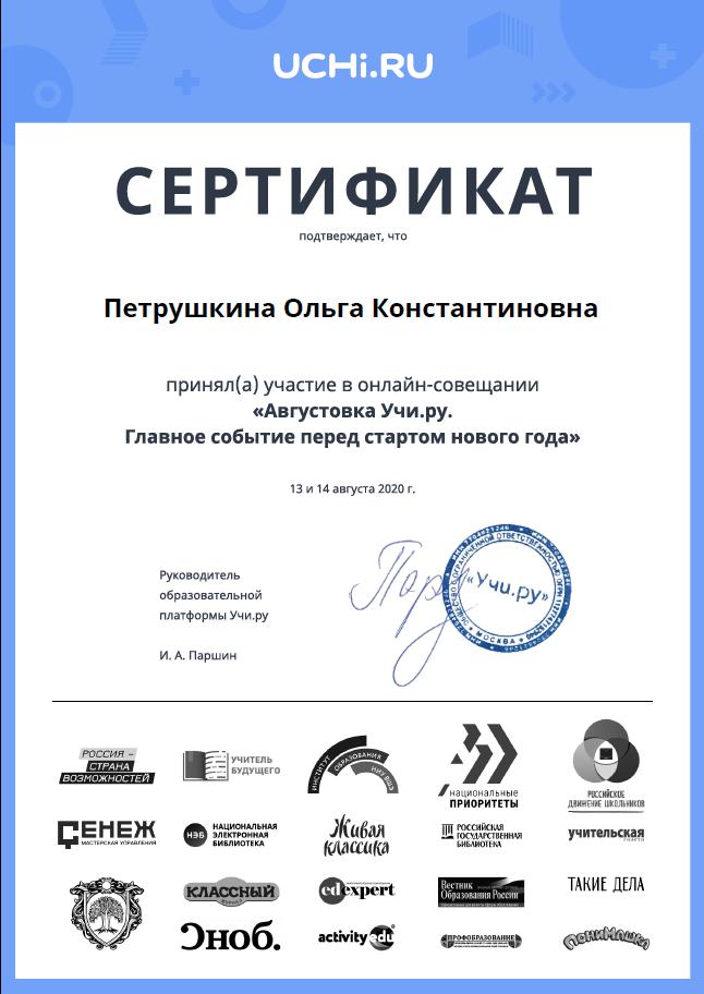 "Сертификат участника онлайн-совещания ""Августовка Учи.ру"""